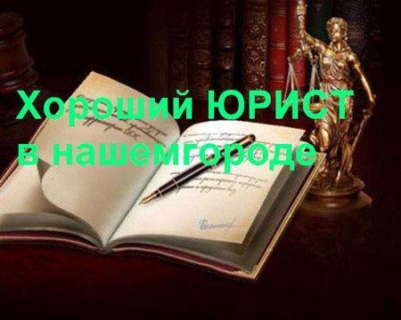 Юрист Новосибирск