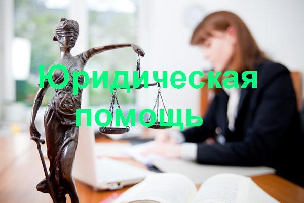 Юридическая помощь в Новосибирске